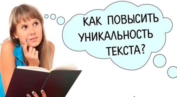 Как повысить уникальность текста