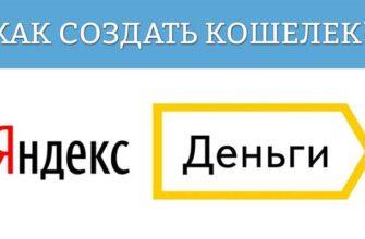 Как создать кошелёк Яндекс Деньги: инструкция для новичка