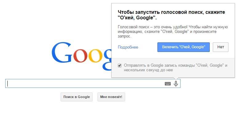 Голосовой набор в Google