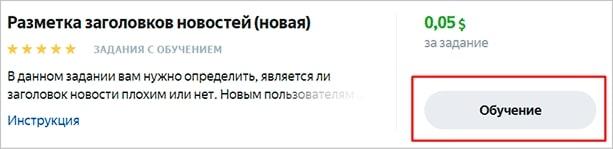 Обучение на Яндекс Толока
