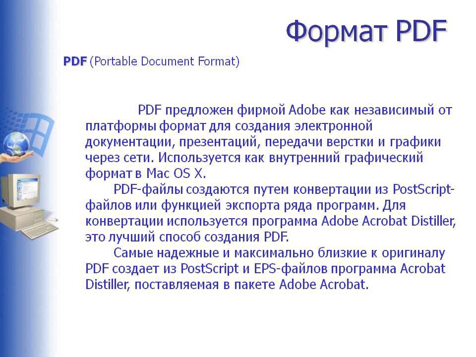 Как быть с Pdf документами и изображениями?