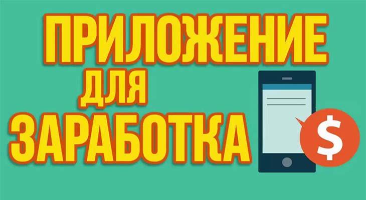 Приложения для заработка с телефона: ТОП-3 лучших программ