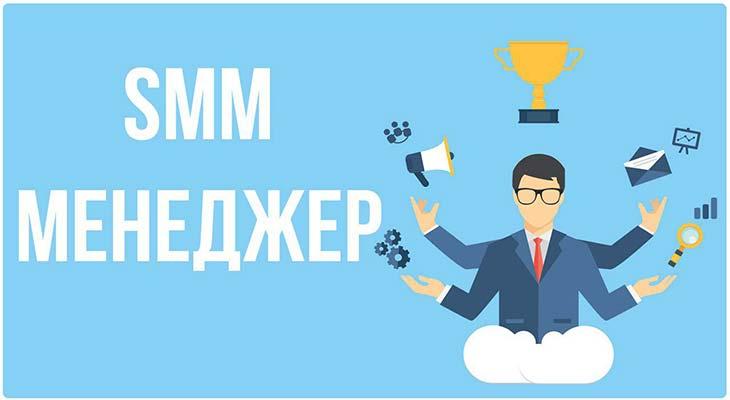 Профессия SMM менеджер: кто это такой и чем он занимается