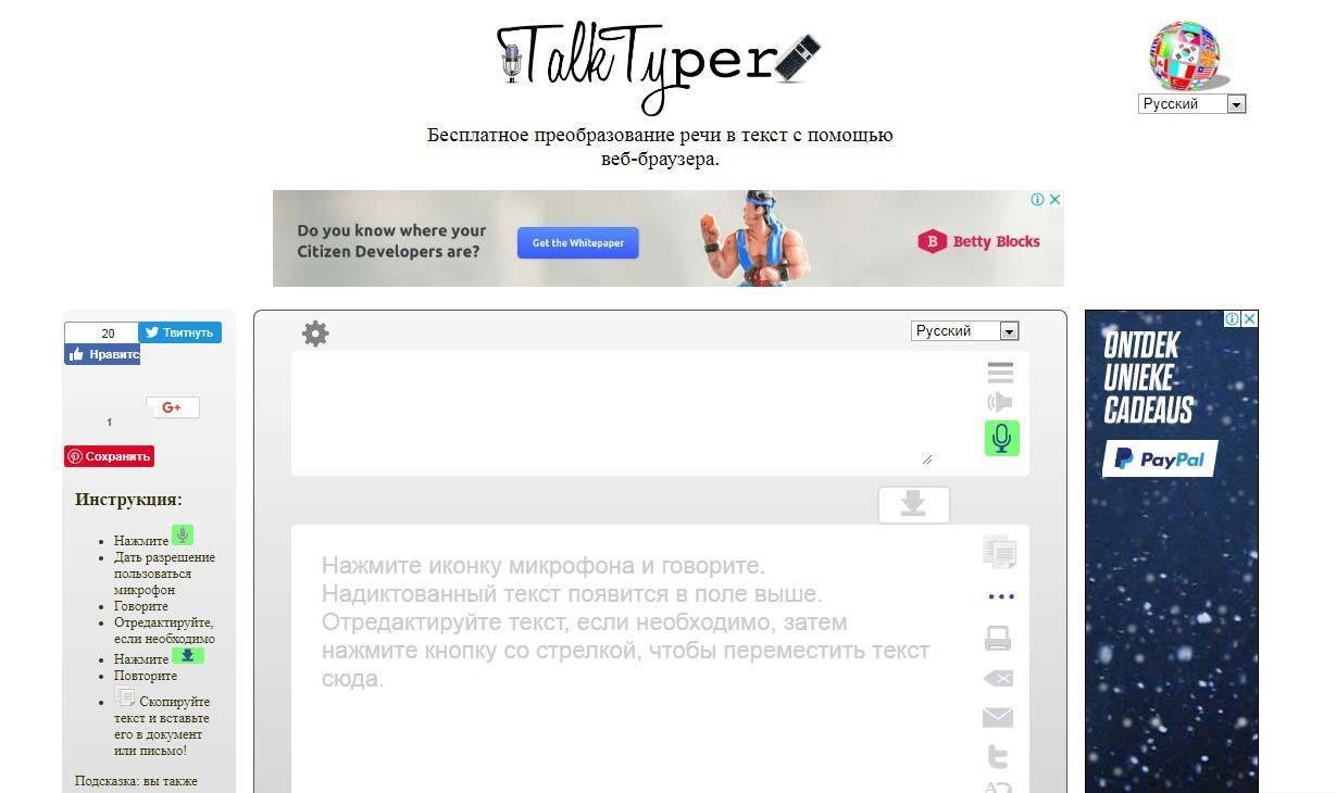 TalkTyper