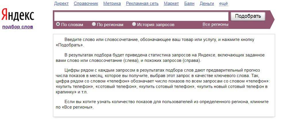 Пошаговая инструкция использования Yandex Wordstat