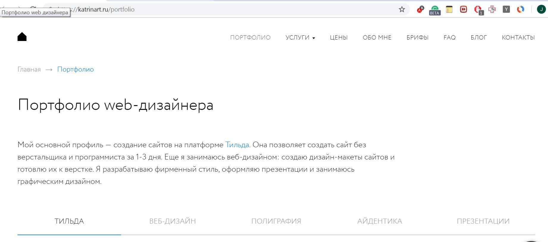 Портфолио веб-дизайнера