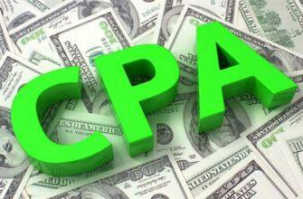 Что такое CPA-сети: как на них заработать