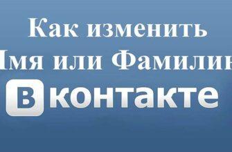 Как изменить имя Вконтакте: 4 простых способа