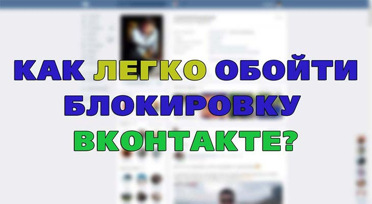 Как обойти блокировку Вконтакте: обзор способов и рекомендации