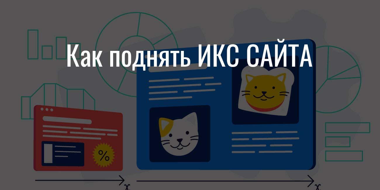 Как поднять ИКС сайта
