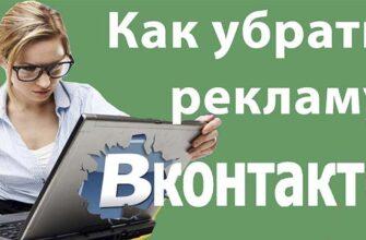 Как убрать рекламу Вконтакте: рабочие и проверенные способы