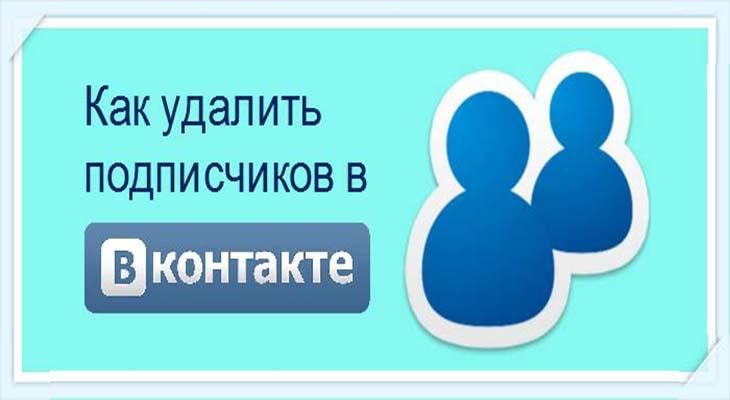 Как удалить подписчиков Вконтакте: простая инструкция