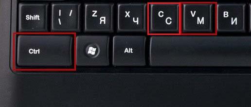 Используем комбинации клавиш
