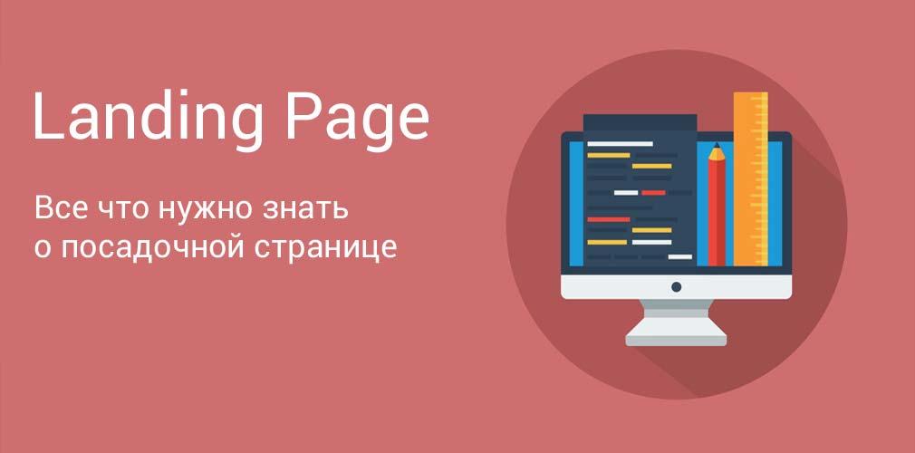 Основные достоинства Landing Page и их разновидности