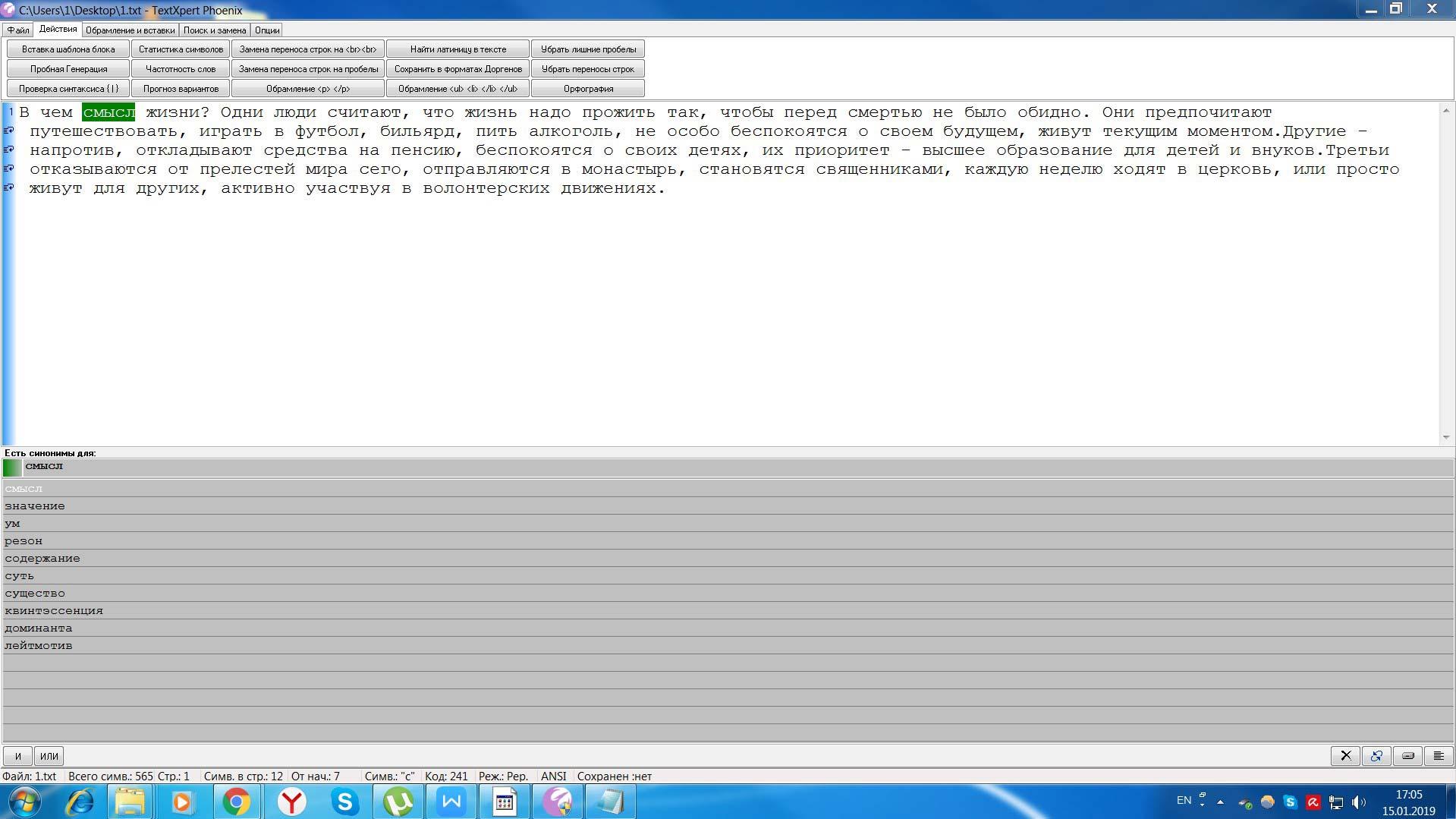 Пробуем программу Textexpert