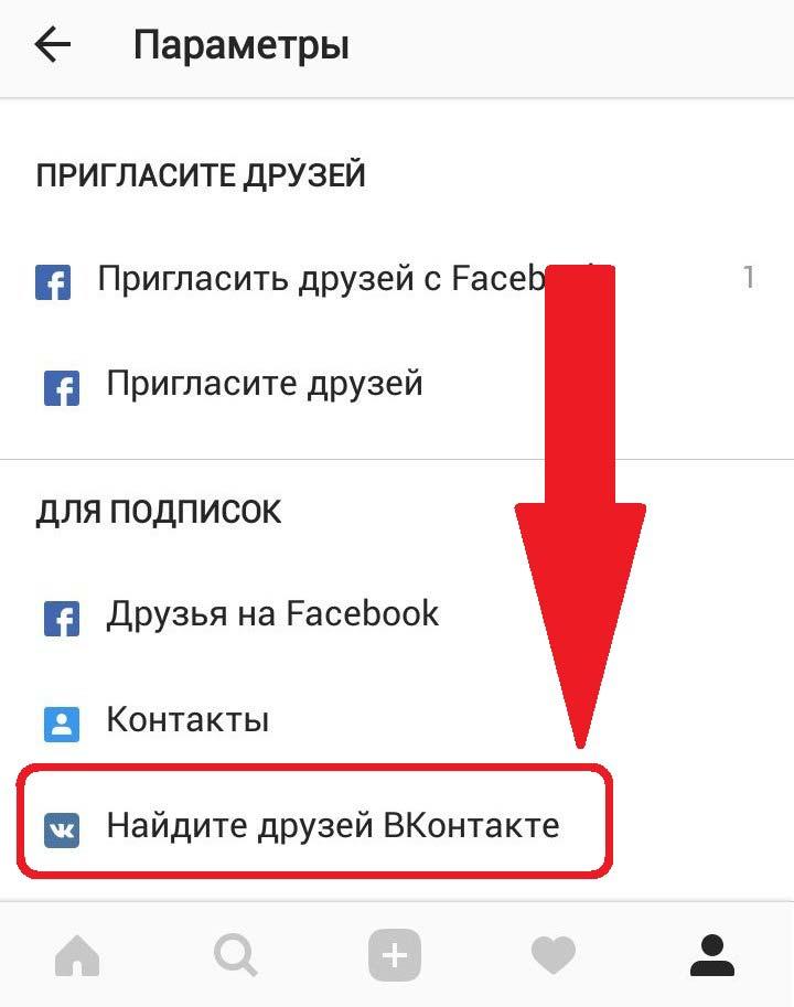 найдите друзей Вконтакте