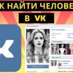 Как найти человека Вконтакте: 5 способов с описанием