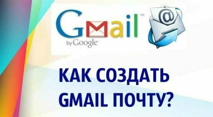 Как создать почту Gmail: пошаговая инструкция и основные настройки