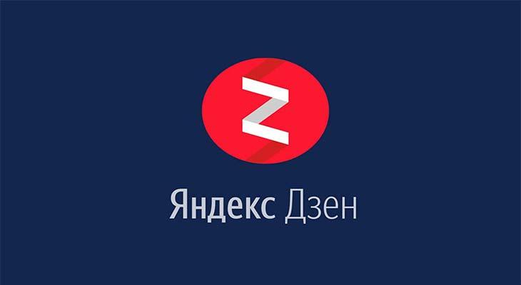 Как заработать на Яндекс Дзен обычному человеку: пошаговая инструкция