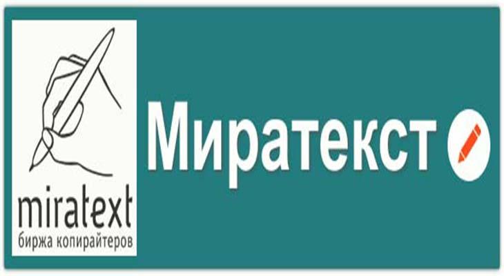 Miratext: обзор биржи копирайтинга и отзывы авторов