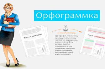 Орфограммка ру - сервис по проверке текста на ошибки онлайн