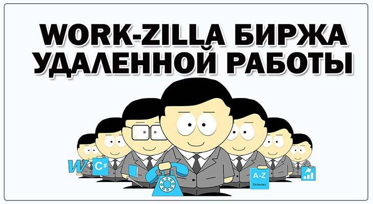 Отзывы о Воркзилла: можно ли заработать на этой бирже
