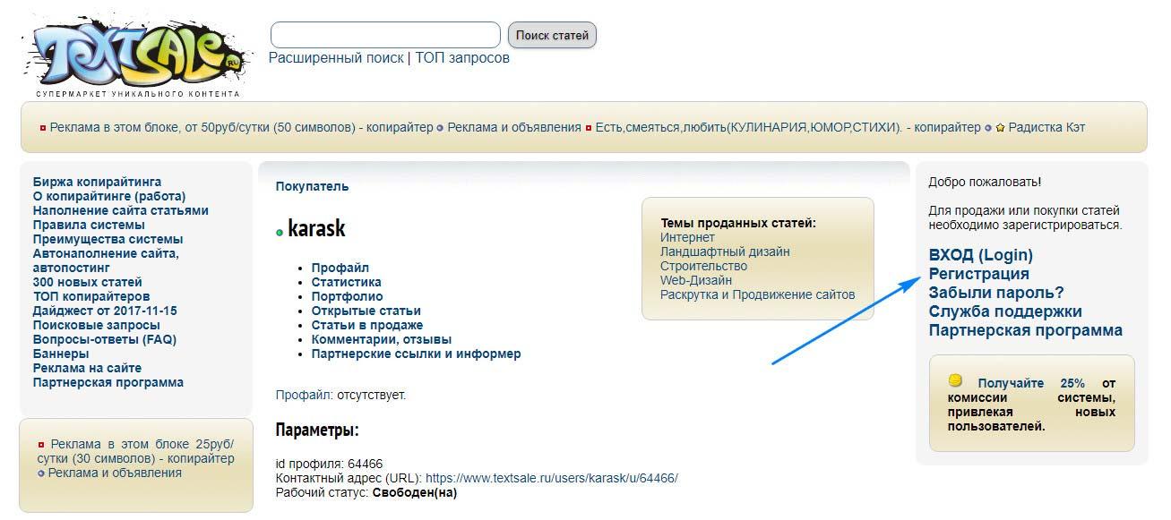 Общие характеристики проекта TextSale