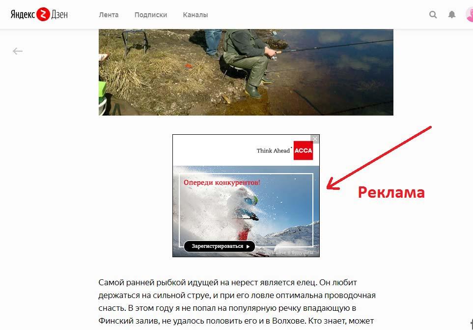 Способы заработка на Яндекс Дзен