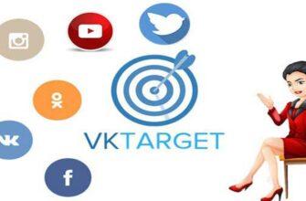 VkTarget - популярный сервис по заработку на простых заданиях в социальных сетях