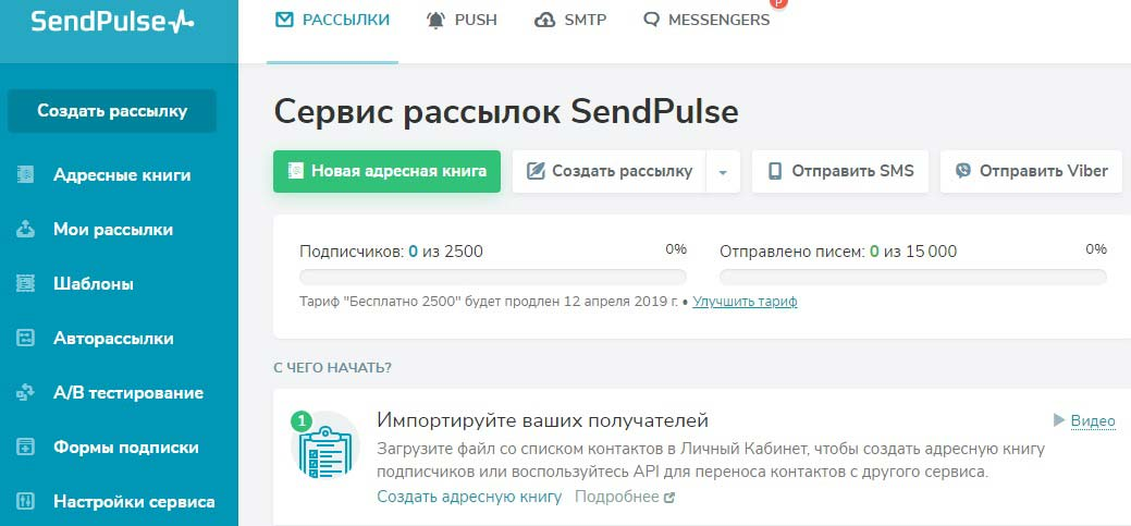 Сервис рассылок SendPulse