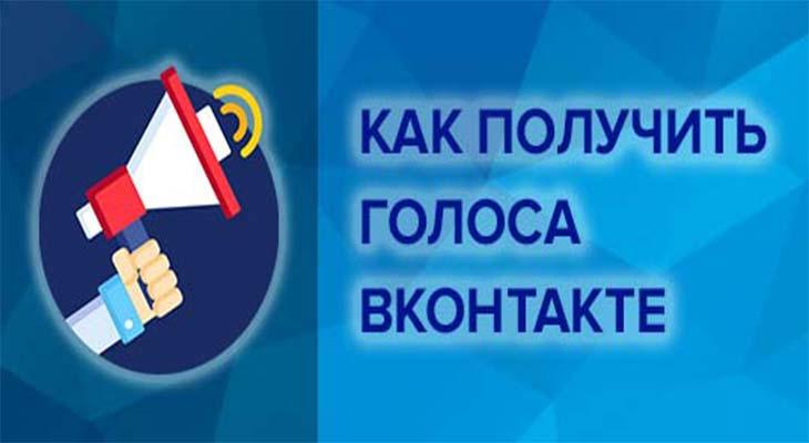 Как получить голоса Вконтакте платно и бесплатно