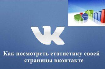 Как посмотреть статистику страницы в ВК: пошаговая инструкция