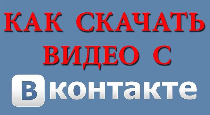 Как скачать видео с Вконтакте: 6 проверенных способов