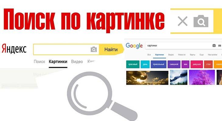 Поиск по картинке в интернете