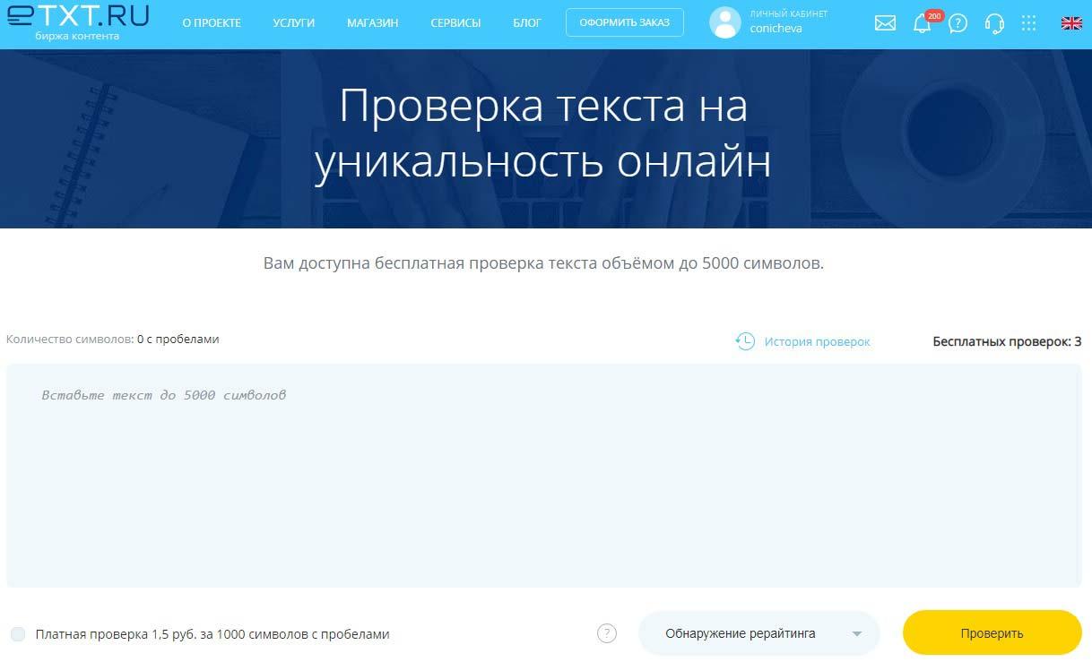 Проверка текста на уникальность онлайн