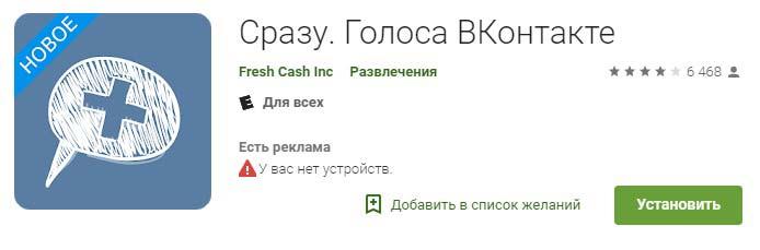 Сразу. Голоса ВКонтакте