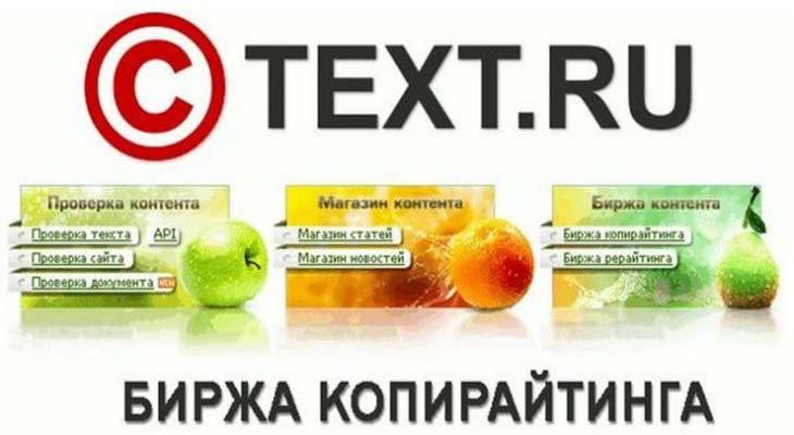 Text.ru - обзор биржи копирайтинга и отзывы других авторов