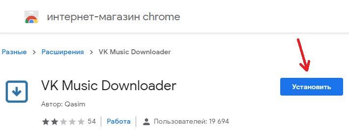 VK Downloader