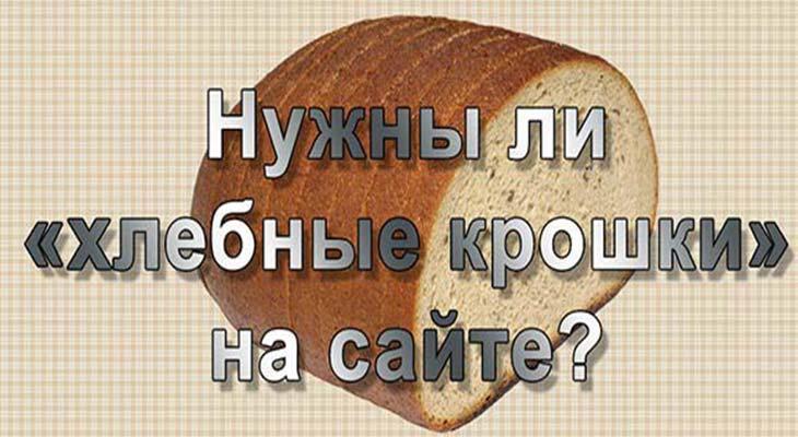 Что такое хлебные крошки