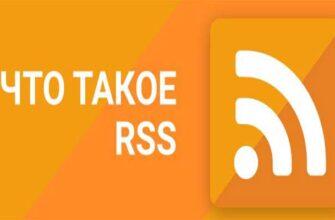 Что такое RSS-лента и для чего она нужна на сайте