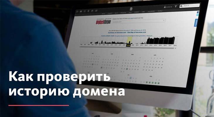 Как проверить историю домена