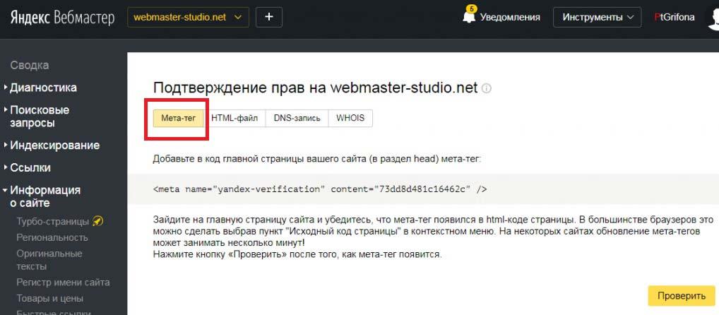Альтернативные способы добавления сайтов на Вебмастер