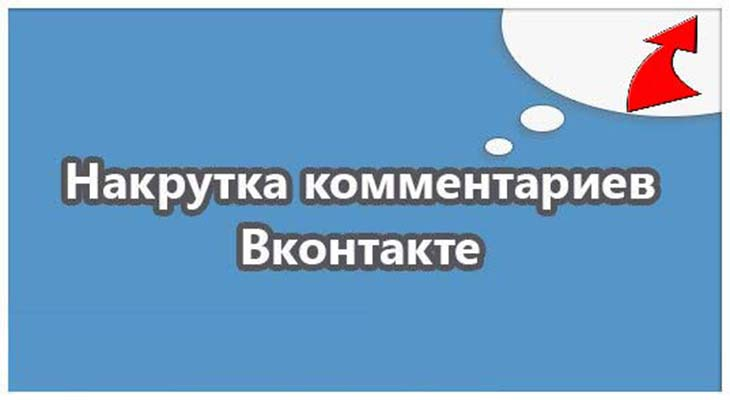 Накрутка комментариев Вконтакте: платные и бесплатные способы