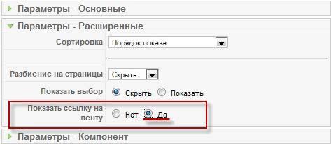Значение «да»