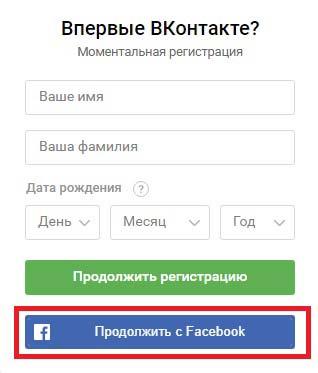 Продолжить с Facebook
