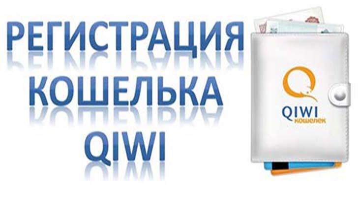 Регистрация Qiwi кошелька