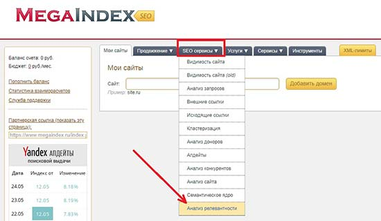 Megaindex — агрегатор для SEO