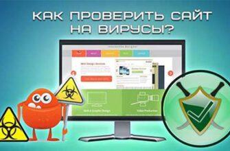 Как проверить сайт на вирусы: 5 лучших онлайн сервисов