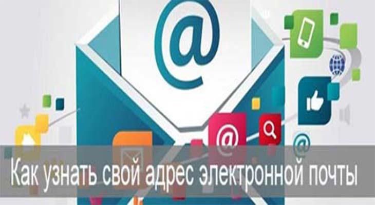 Как узнать адрес электронной почты