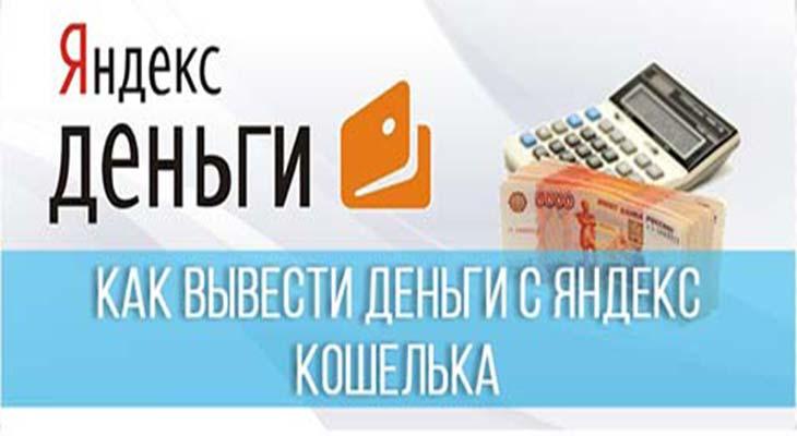 Как вывести деньги с Яндекс-кошелька